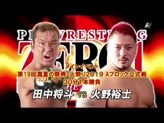 Masato Tanaka vs. Yuji Hino (ZERO1 Fire Festival 2019 - Tag 10)