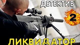 Захватывающий фильм про бывшего разведчика [ Профессионал Ликвидатор ] Русские детективы