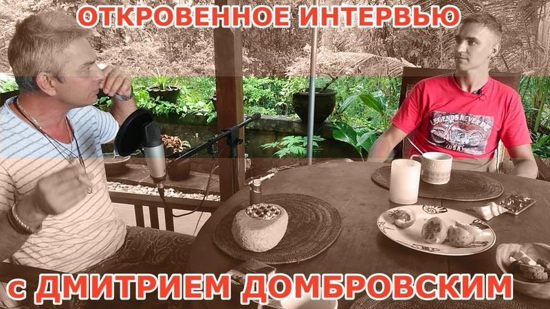 Откровенное интервью с Дмитрием Домбровским