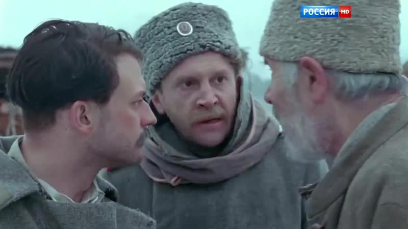 Тихий Дон 13 серия из 14 2015