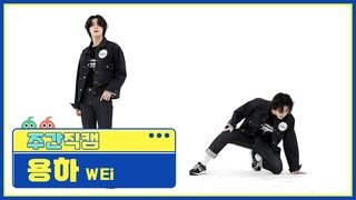 — 210317 WEi - All Or Nothing (Yongha Focus) @ Weekly Idol