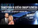 Тамерлан и Алёна Омаргалиаева DJ Everlast Inesska Infa lιlιl Reboot 2020 lιlιl