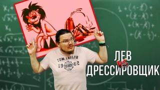 Лев против дрессировщика | Ботай со мной #062 | Борис Трушин |
