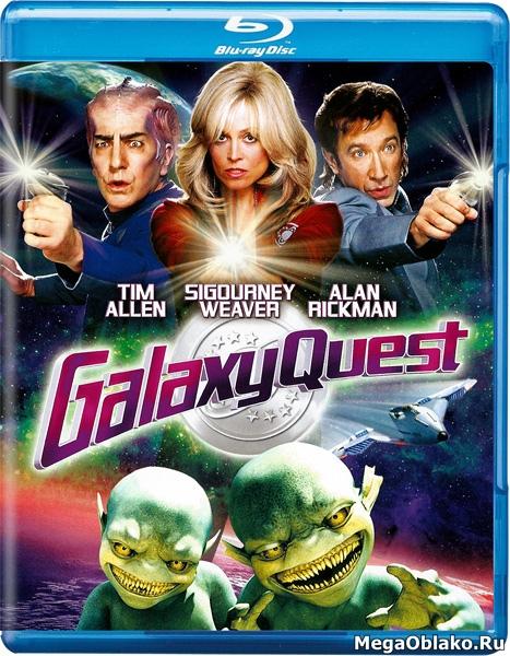 В поисках галактики / Galaxy Quest (1999/BDRip/HDRip)