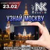 Автоквест по Москве ДЛЯ НОВИЧКОВ 23 февраля