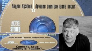 Лучшие эмигрантские песни. Вадим Кузема.