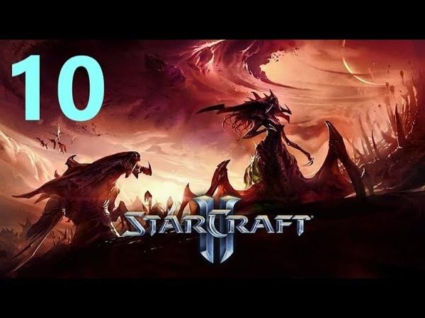 Star Craft 2 Совместные миссии № 10 Надёжный затвор, С миру по нитке, Путешествие пустоты,