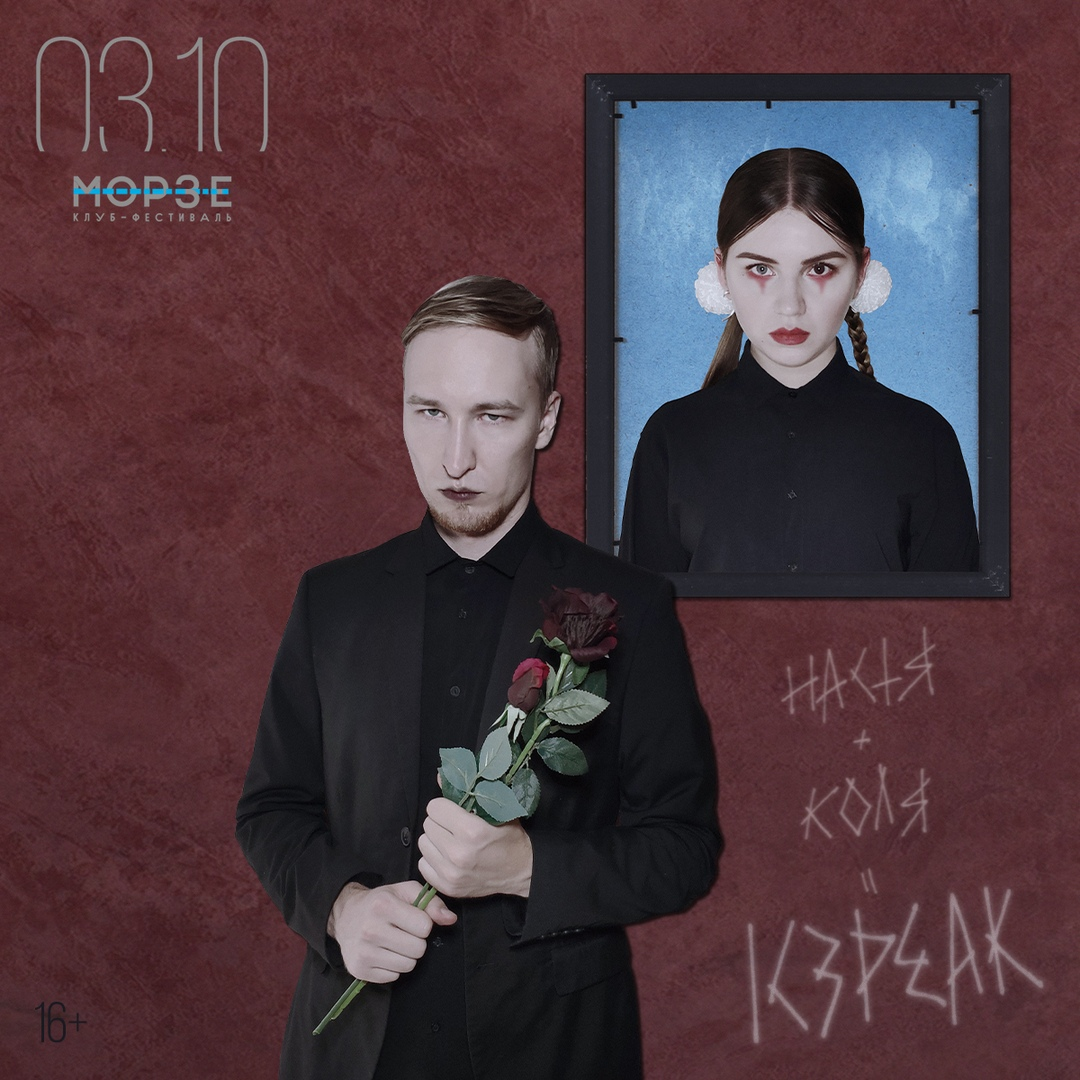 Афиша Москва IC3PEAK / 03.10 / МОРЗЕ