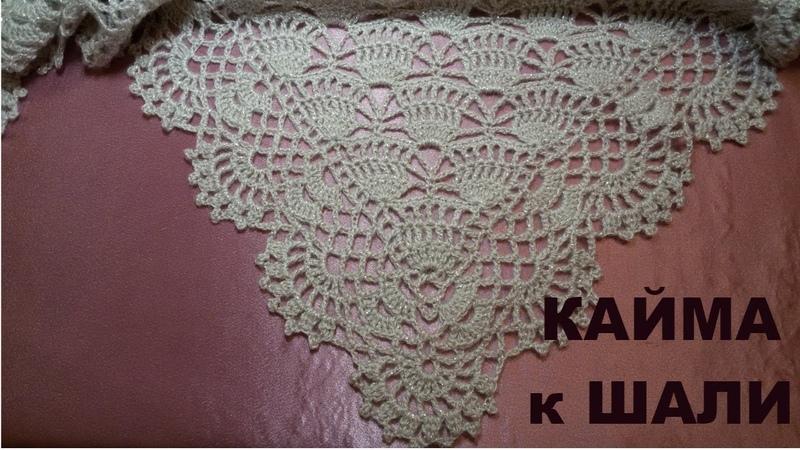 Красивая кайма для шали МК для начинающих Beautiful edging for the shawl MK for beginners