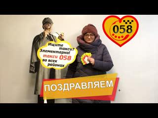 Елена Валерьевна выиграла 10 бесплатных поездок в акции такси 058. Норильск, Талнах, Кайеркан, Дудинка, Алыкель