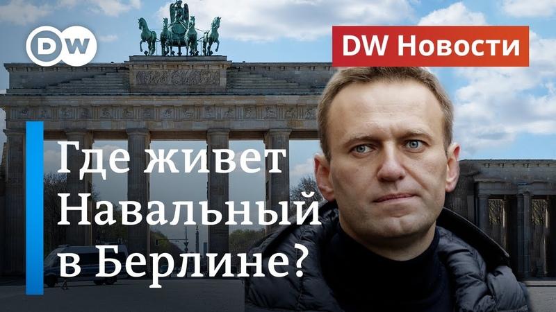 Где живет Навальный в Берлине и что он сказал о версиях своего отравления DW Новости 25 09 2020