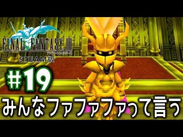 19【FF3】初見実況プレイ♪【Steam版 ファイナルファンタジー3】