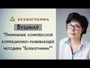 Вебинар «Применение комплексной коррекционно-развивающей методики «Буквограмма