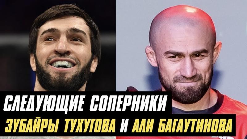 Следующие соперники Зубайры Тухугова и Али Багаутинова боец UFC дал прогнозы на громкие бои
