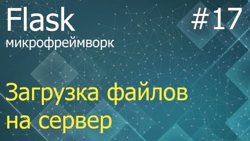 Flask 17 Загрузка файлов на сервер и сохранение в БД