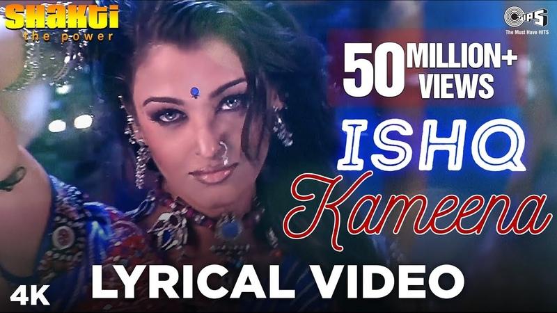 Ishq Kameena Lyrical - Shakti | Shah Rukh Khan Aishwarya Rai I Sonu Nigam Alka Yagnik