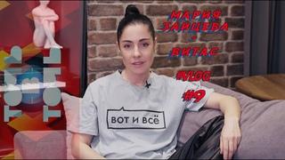 """Мария Зайцева   - Я ухожу из """"Точь- в -Точь"""" (  Влог про то как я не стала Витасом )"""