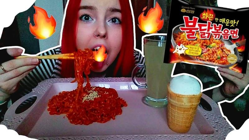 ОСТРАЯ ЛАПША РАМЕН МУКБАНГmukbang spicy noodle ramen