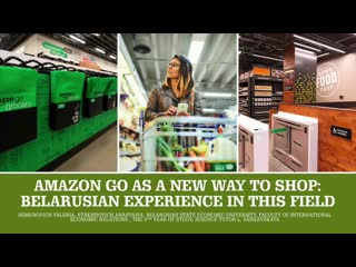 Amazon go as a new way to shop: Belarusian experience in this field