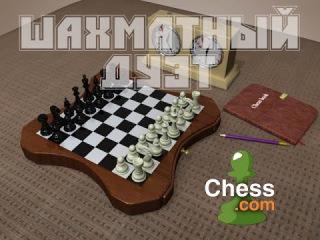 """Шахматный дуэт. Часть 71 """"Темная сторона силы творит чудеса"""""""