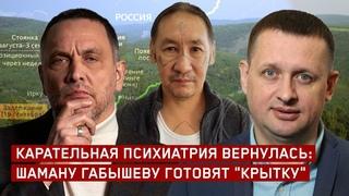 Карательная психиатрия вернулась: шаману Габышеву готовят «крытку»