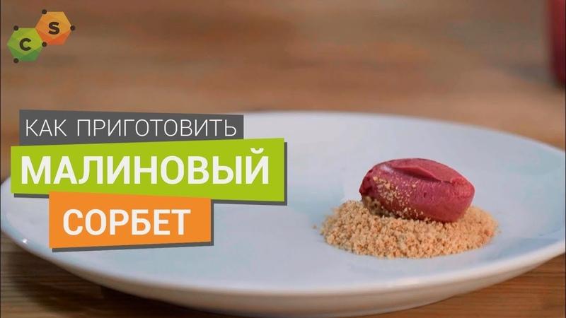 Малиновый Сорбет Как приготовить сорбет с использованием ксантана
