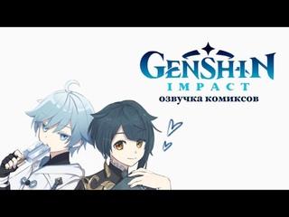 Экзорцизм для чайников | Озвучка комиксов Genshin Impact | Чун Юнь х Син Цю