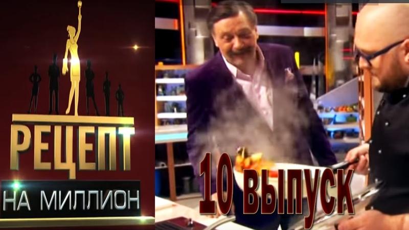Рецепт на миллион Битва кулинаров Выпуск 10 шоу от 31 05 2014