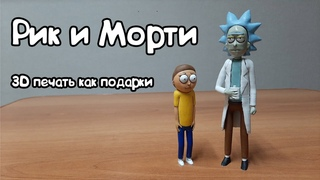 Рик и Морти - 3D печать как подарок