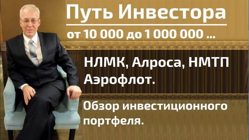 НЛМК Алроса НМТП Аэрофлот Обзор инвестиционного портфеля акций