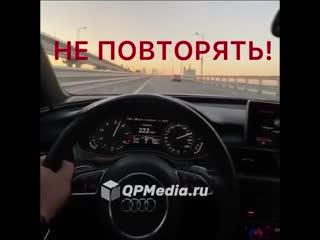 Водитель Audi проехал со скоростью 305 км/ч по Крымскому мосту