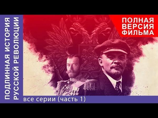Подлинная История Русской Революции Все серии с 1 по 4 Сериал 2017 Документальная Драма
