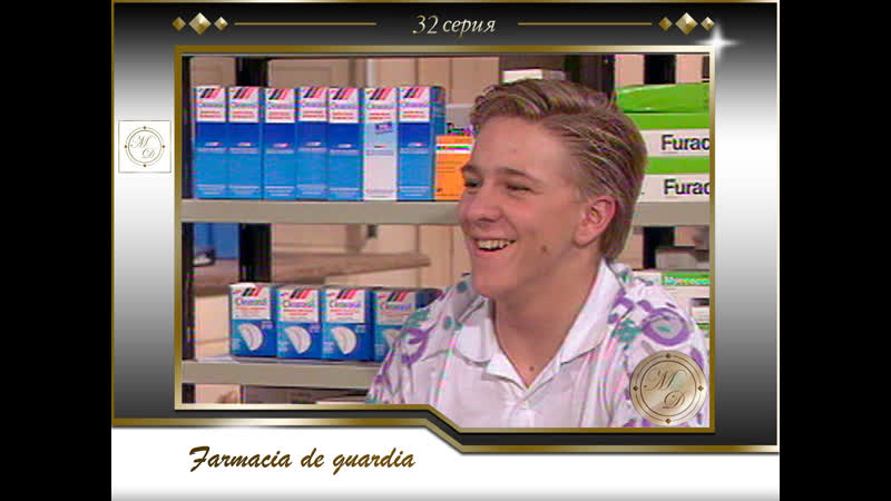 Farmacia de Guardia T1xCAP32 Дежурная аптека 32 серия