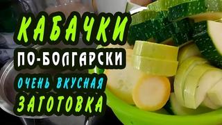 КАБАЧКИ по-болгарски, без стерилизации. Необычный метод.
