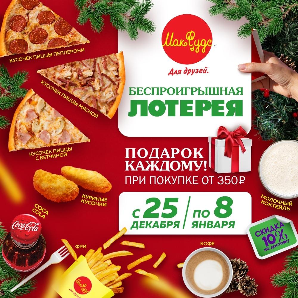 Более 5000 любимых продуктов от «МакФудс» бесплатно в новогодней беспроигрышной лотерее!