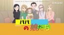 Папины дочки сериал клип на японском аниме.