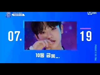 190712 top-20. 3rd eliminated @ produce x 101