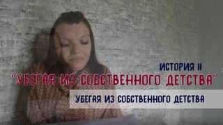 Убегая из собственного детства / Личный дневник, история 11 / Рассказ из жизни