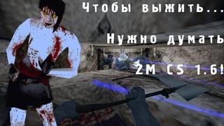 🚀 F-Zombie ⭐ Aрмия Девчонок +18 ⚡ Зомби сервер CS 1.6! - ЧТОБЫ ВЫЖИТЬ... НУЖНО ДУМАТЬ!