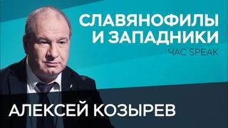 Алексей Козырев: славянофилы, западники, сталинизм и национализм