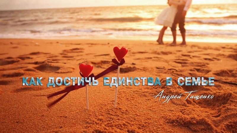 Как достичь единства в семье Одна плоть День 1 Андрей Тищенко