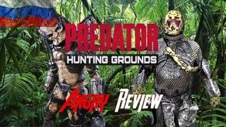 Angry Joe - злой обзор на игру Predator Hunting Grounds (Rus)