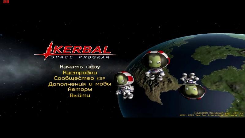 НАЧИНАЕМ ЭПОХУ ТРАКТАРОВ В Kerbal Space Program(KSP) ЧАСТЬ-1