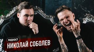 Николай Соболев - про Поперечного и Попошу, политические заказы, диссы и BadComedian (подкаст)