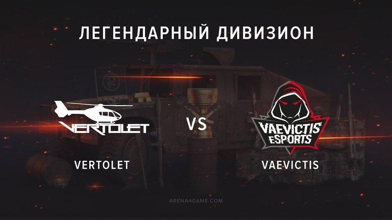 Vaevictis vs VERTOLEТ @dc Легендарный дивизион VIII сезон Арена4game
