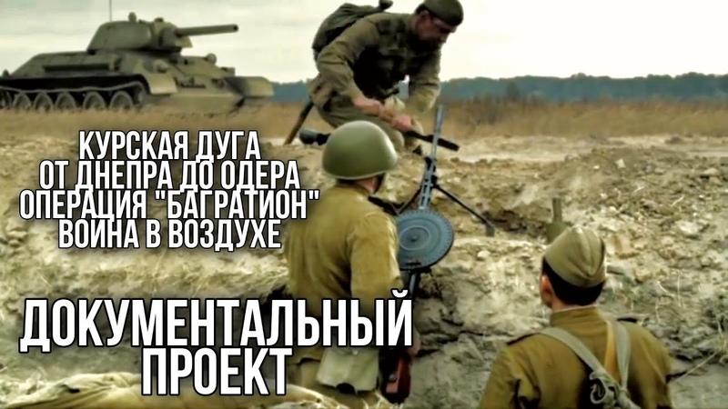 ДОКУМЕНТАЛЬНЫЙ ФИЛЬМ О СОБЫТИЯХ ВОВ Великая война 3 часть РУССКИЕ ФИЛЬМЫ ВОЕННОЕ КИНО