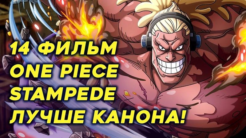 ЗАЩИЩАЮ фильм ВАН ПИС СТАМПИДЕ с пеной у рта One Piece Stampede обзор