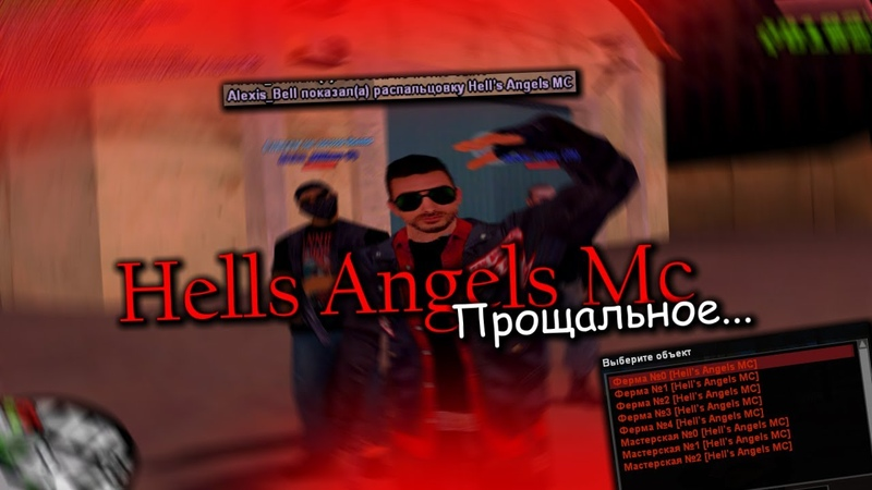 Конец пути Hells Angels MC в GTA SAMP