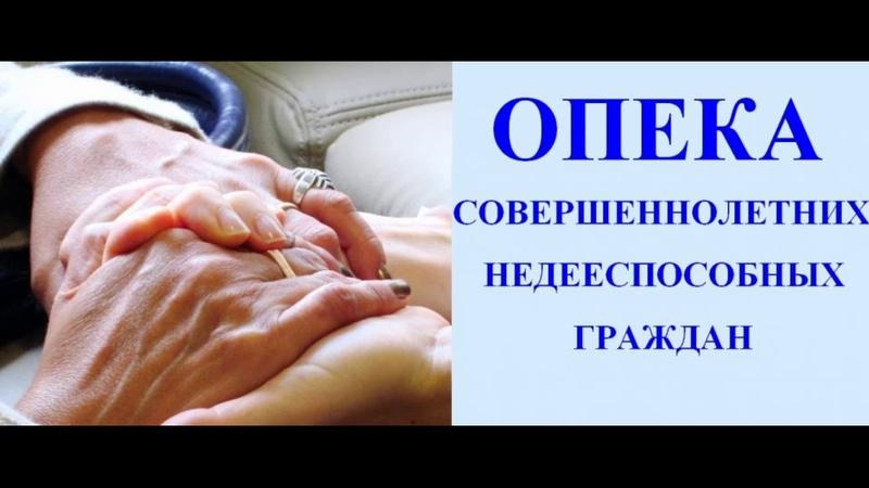 Про опеку патронаж граждан СССР дорожные карты и корабль РФ 26 12 19