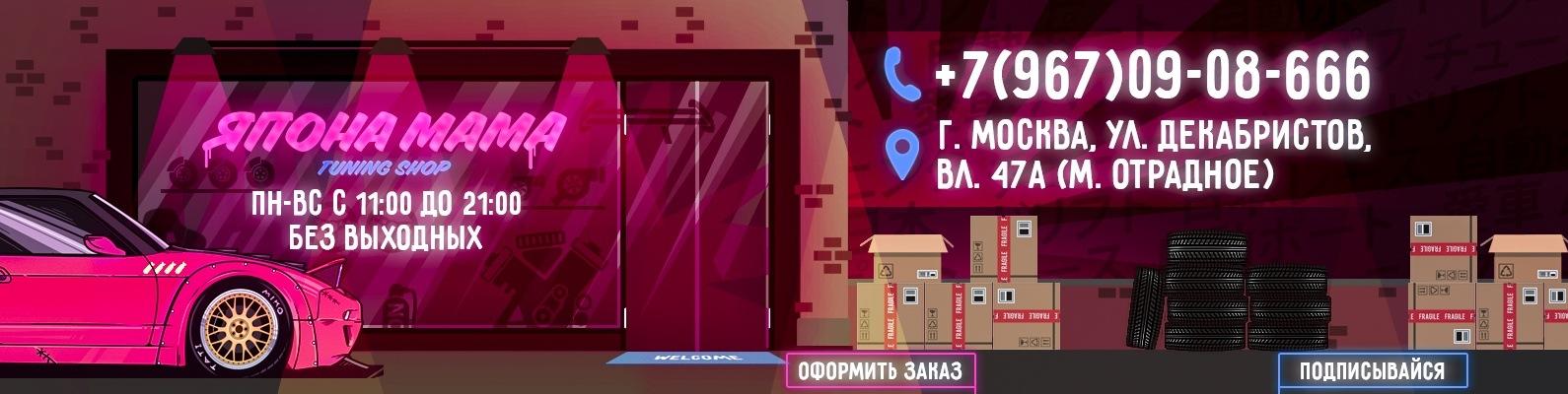 Япона Мама - Tuning shop   ВКонтакте 38c60178bb9